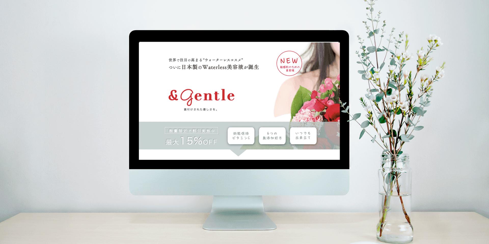 実績_「&gentle」様_LP制作
